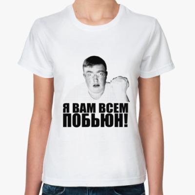 Классическая футболка Всем Побьюн! (Ж)