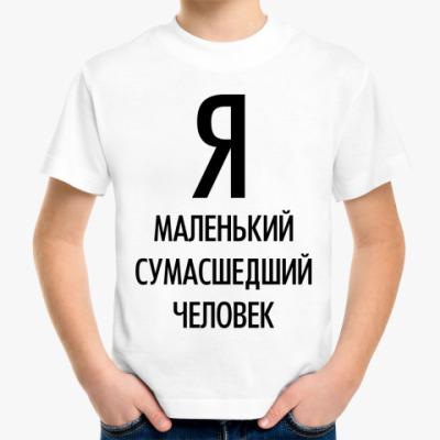 Детская футболка сумасшедший человек