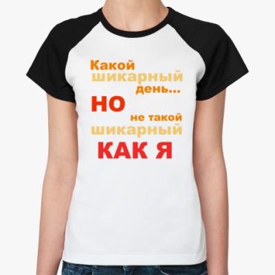 Женская футболка реглан Какой шикарный день