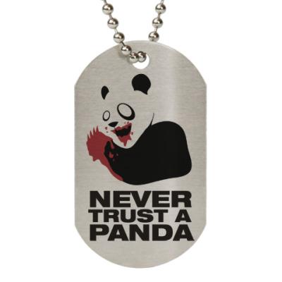 Жетон dog-tag Никогда не верь панде