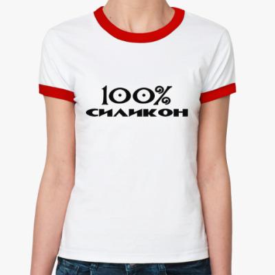 Женская футболка Ringer-T 100% силикон