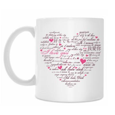 Кружка I love you - Любовь в сердце