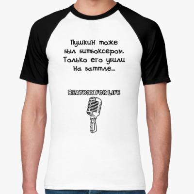 Футболка реглан  Пушкин битбоксер