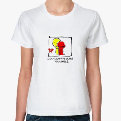Классическая футболка  I can always make you smile