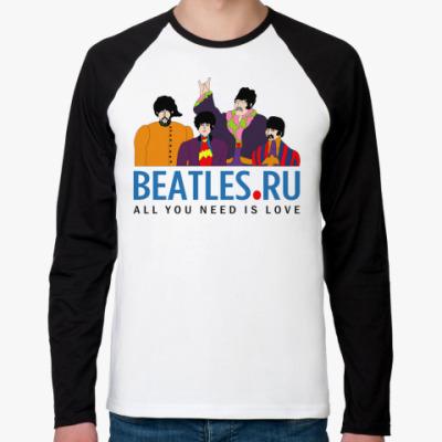 Футболка реглан с длинным рукавом  футболка Beatles.ru