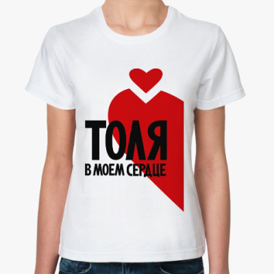 Классическая футболка Толя в моем сердце