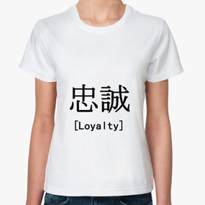 Классическая футболка Верность