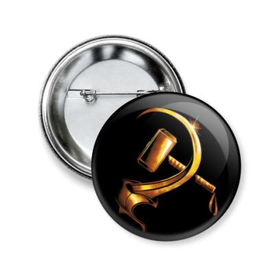 Значок 50мм Коммунистический Асгард