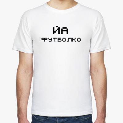 Футболка 'Йа футболко'