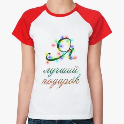 Женская футболка реглан Новогодний подарок