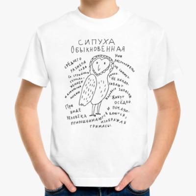 Детская футболка Сипуха