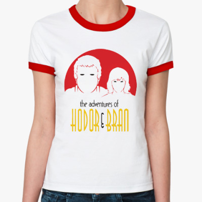 Женская футболка Ringer-T Hodor & Bran