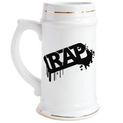 Пивная кружка Rap