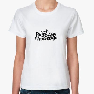 Классическая футболка Раздаю!