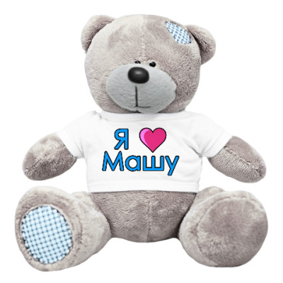 Плюшевый мишка Тедди Люблю Машу