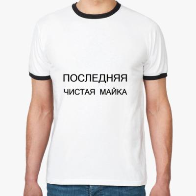 Футболка Ringer-T   футболка