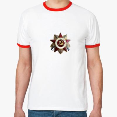 Футболка Ringer-T Орден Отечественной Войны