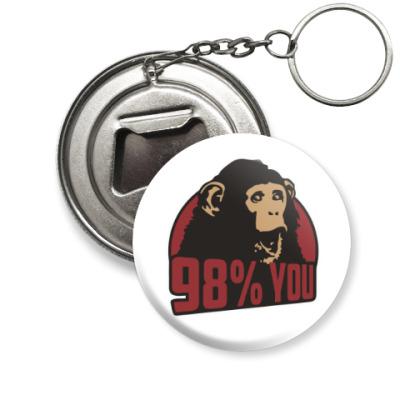 Брелок-открывашка 98% тебя