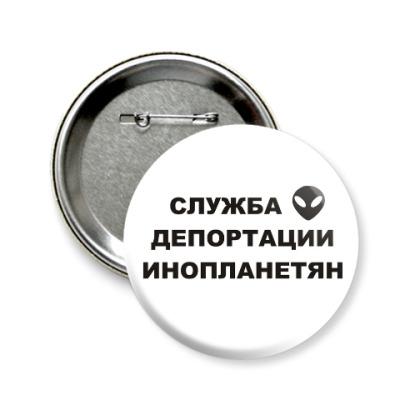 Значок 58мм Служба Депортации Инопланетян