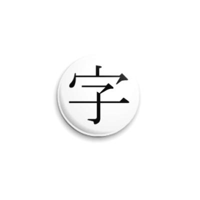 Значок 25мм Иероглиф ji (иероглиф)