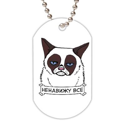 Жетон dog-tag Grumpy cat