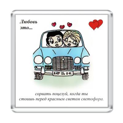 Магнит Любовь это..
