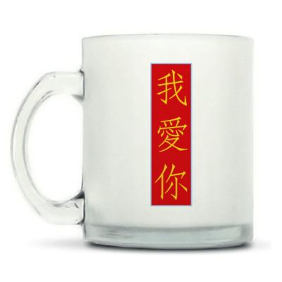 Кружка матовая Я люблю тебя по-китайски