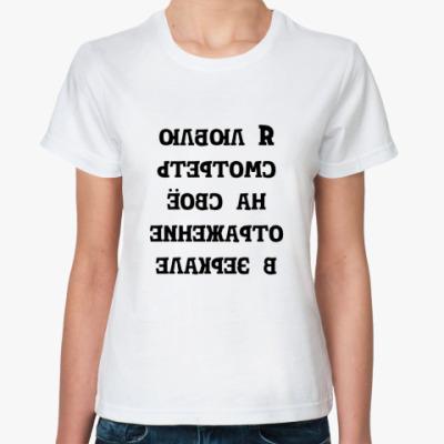 Классическая футболка Для себя любимой
