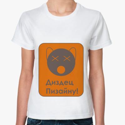 Классическая футболка Диздец пизайну