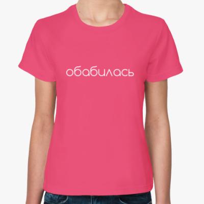 Женская футболка Обабилась