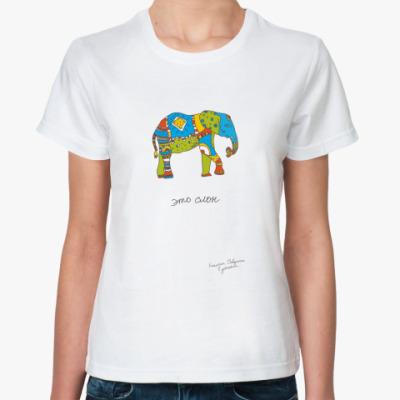 Классическая футболка . Это слон