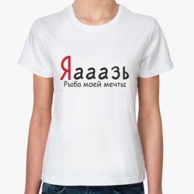 Классическая футболка Яааазь — рыба моей мечты