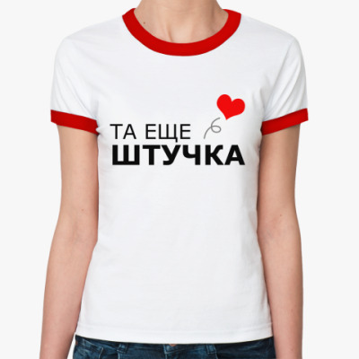 "Женская футболка Ringer-T Футболка реглан ""Та еще штучка"