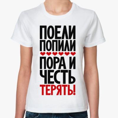 Классическая футболка Поели, попили