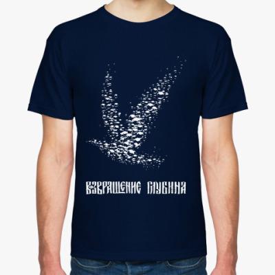 "Футболка Мужская футболка ""Глубина"""