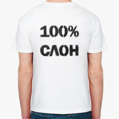 100% Слон