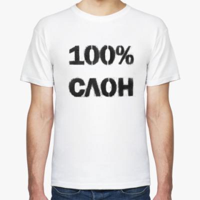 Футболка 100% Слон