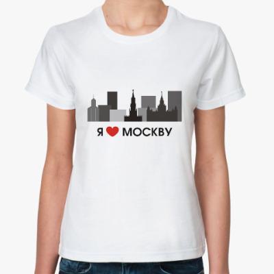 Классическая футболка Я люблю Москву