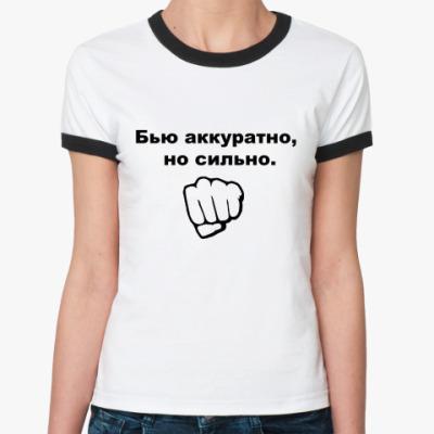 Женская футболка Ringer-T Бью аккуратно