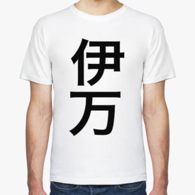 Футболка Имя 'Иван' на традиционном китайском языке