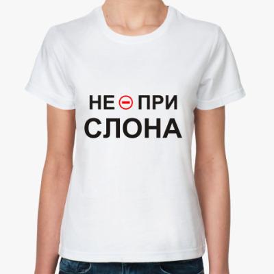 Классическая футболка Не при слона