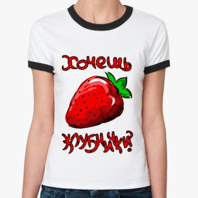 Женская футболка Ringer-T Клубничка
