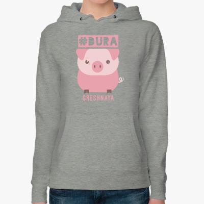 Женская толстовка худи DURA PIG