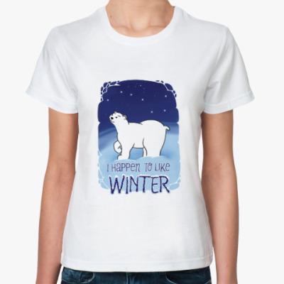 Классическая футболка I Happen to Like Winter: и все-таки мы любим зиму!