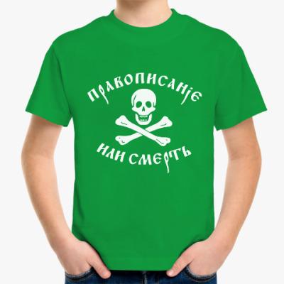 Детская футболка Правописание