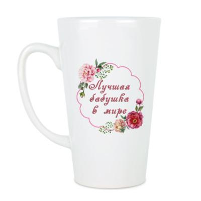 Чашка Латте для любимой бабули