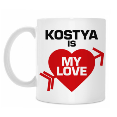 Кружка Костя - моя любовь