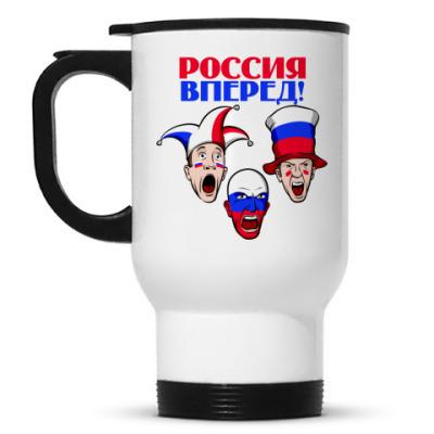Кружка-термос Спортивная Россия вперёд!