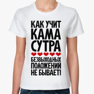 Классическая футболка Как учит КамаСутра