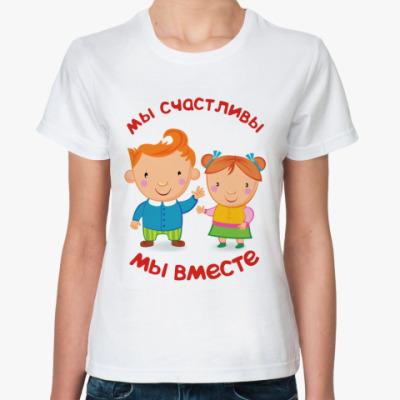 Классическая футболка Мы счастливы